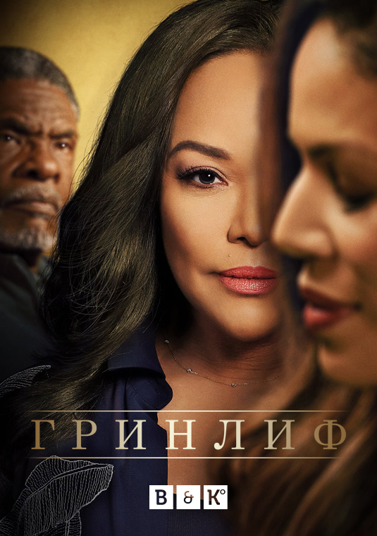 Гринлиф 1-2 сезон 1-5 серия BaibaKo | Greenleaf