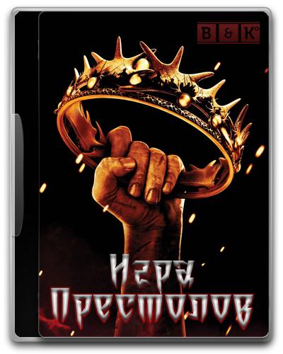 Игра престолов / Game of Thrones / Сезон 02, Серия 01-10 [2012, HDTVRip XviD] (BaibaKo)