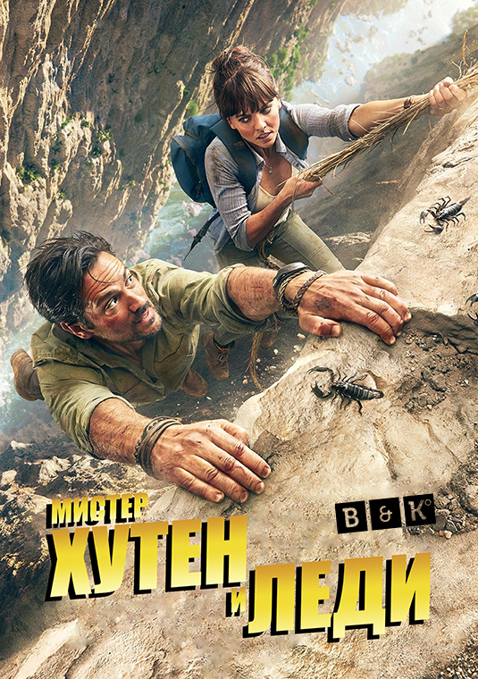 Мистер Хутен и леди 1 сезон 1-8 серия BaibaKo | Hooten & the Lady