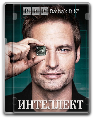 Разведка / Интеллект / Intelligence (2014) WEB-DL 1080p | BaibaKo