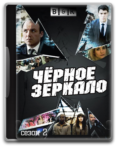 Чёрное зеркало / Black Mirror / Сезон 02, Серия 01-03 [2013, HDTVRip XviD] (BaibaKo)
