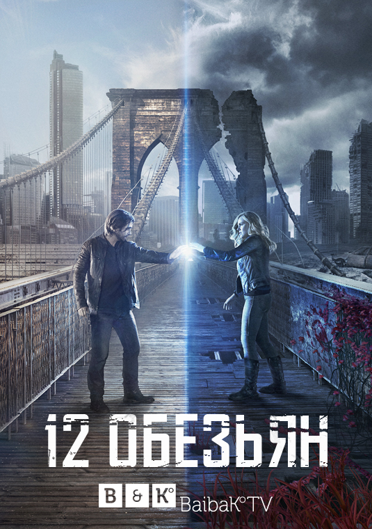 Двенадцать обезьян 1-2 сезон 13 серия BaibaKo | 12 Monkeys