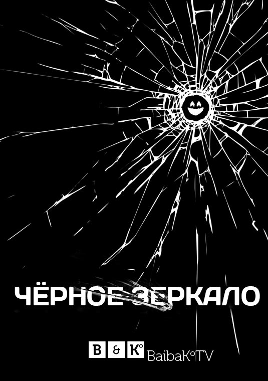 Чёрное зеркало / Black Mirror / Сезон 04, Серия 01-06 [WEBRip x264] (BaibaKo)