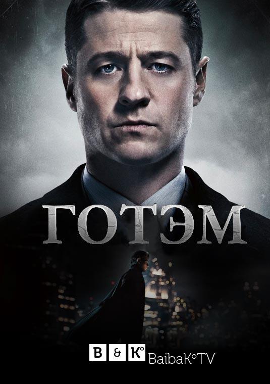 Готэм 4 сезон 4 серия BaibaKo | Gotham