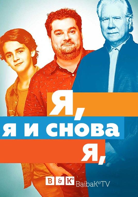 Я, опять я и снова я 1 сезон 4 серия BaibaKo | Me, Myself and I