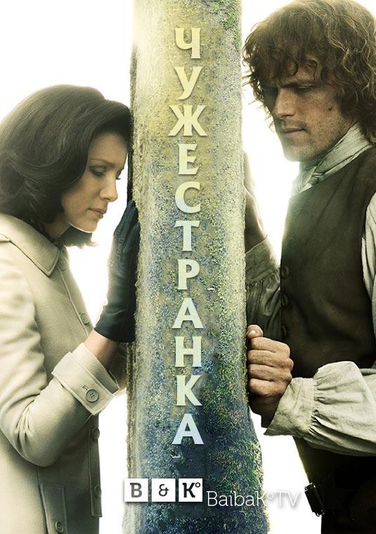 Чужестранка 3 сезон 12 серия BaibaKo | Outlander