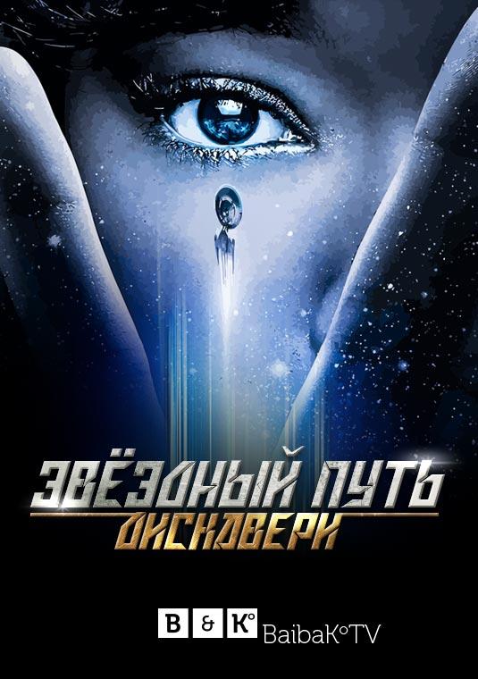 Звездный путь: Дискавери  15 серия