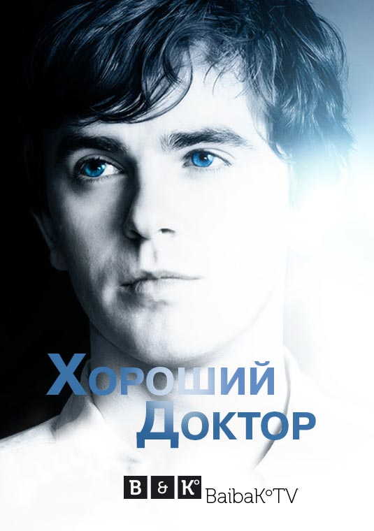 Хороший доктор 1 сезон 1-2 серия BaibaKo | The Good Doctor