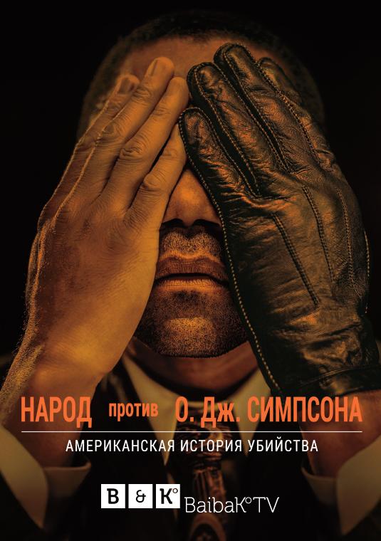 Американская история преступлений 2 сезон 9 серия Amedia