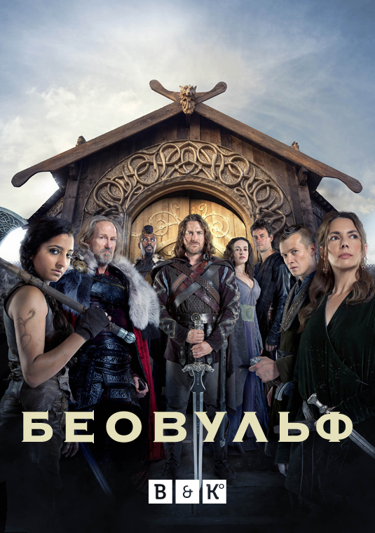 Беовульф 1 сезон 1-12 серия BaibaKo | Beowulf: Return to the Shieldlands