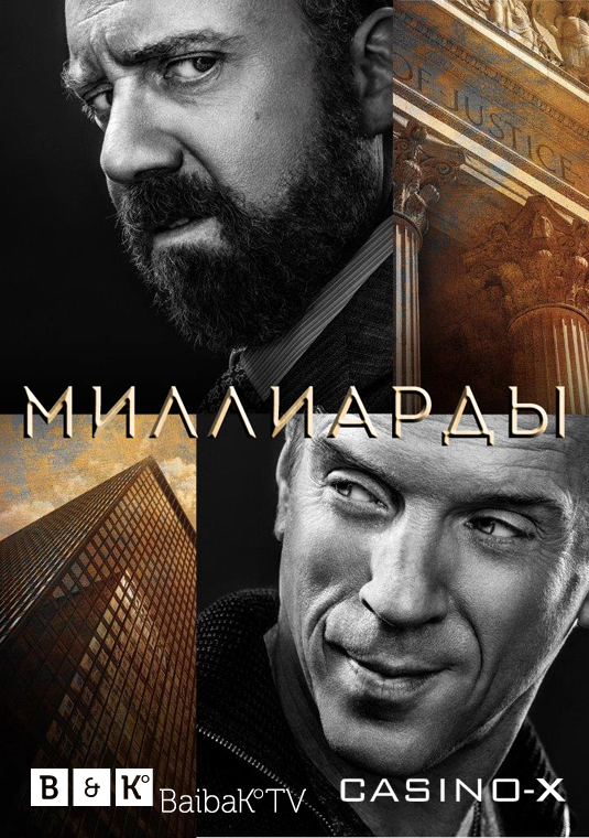 Миллиарды / Billions / Сезон 01, Серия 11 [2016, HDTVRip XviD] (BaibaKo)