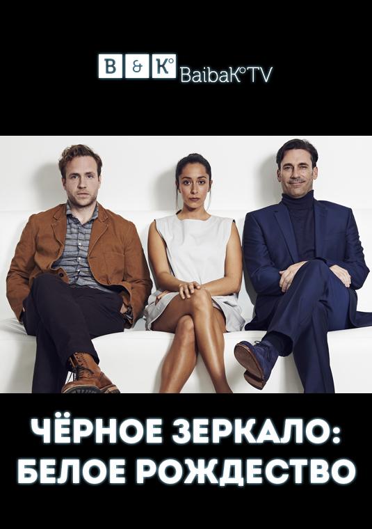 Чёрное зеркало / Black Mirror / Сезон 03, Серия 00 [2014, HDTVRip XviD] (BaibaKo)