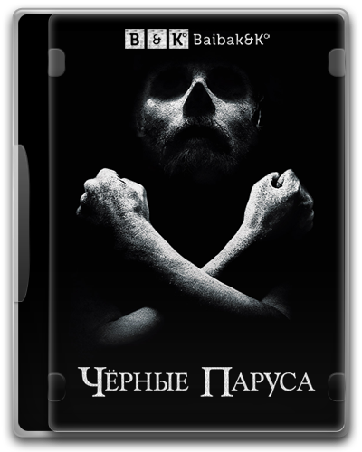 ���� ������ / Black Sails [1 �����] (2014) HDTVRip | AlexFilm