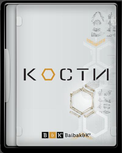 Кости / Bones [09х01] (2013) WEB-DL 1080p | BaibaKo