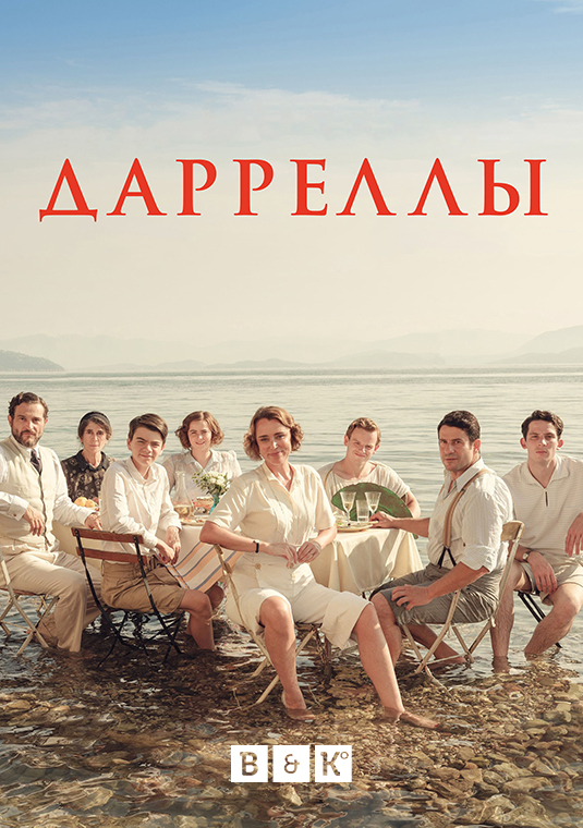 Дарреллы 1-2 сезон 1-4 серия BaibaKo | The Durrells