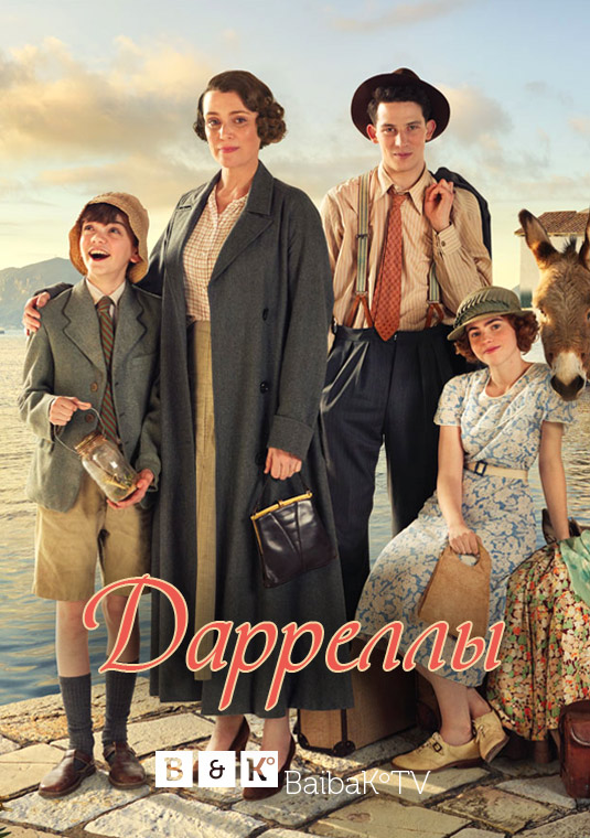 Дарреллы 1 сезон 1-6 серия BaibaKo | The Durrells