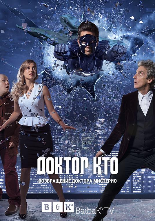 Доктор Кто 1-10 сезон 0 серия BaibaKo | Doctor Who смотреть онлайн HD 720