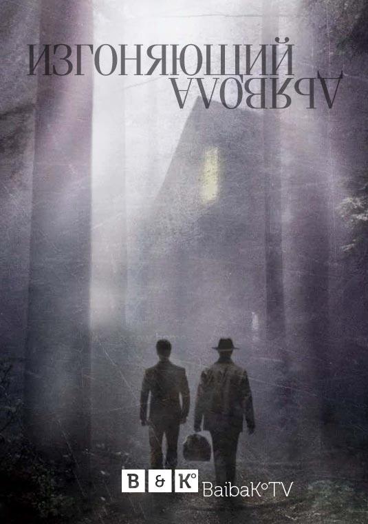 Изгоняющий дьявола / The Exorcist / Сезон 02, Серия 01-03 [WEBRip x264] (BaibaKo)