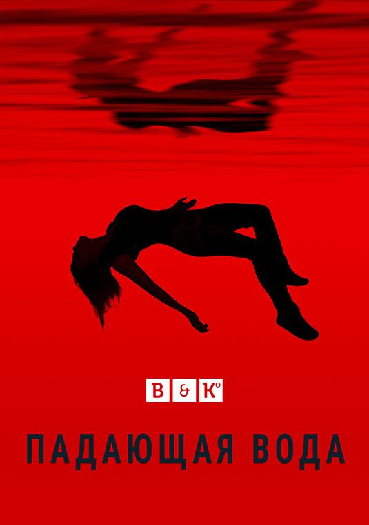 Падающая вода / Falling Water / Сезон 02, Серия 01-10 [WEBRip x264] (BaibaKo)