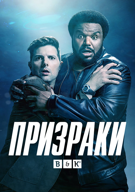 Призраки 1 сезон 8 серия BaibaKo | Ghosted
