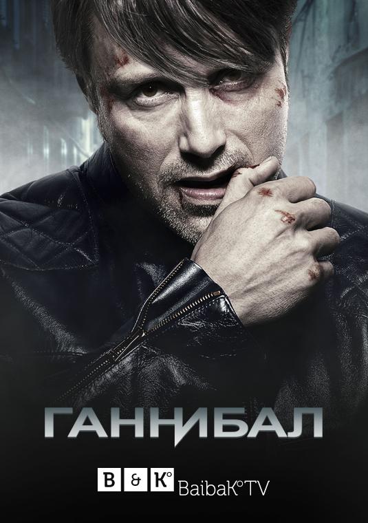 Ганнибал 3 сезон 13 серия