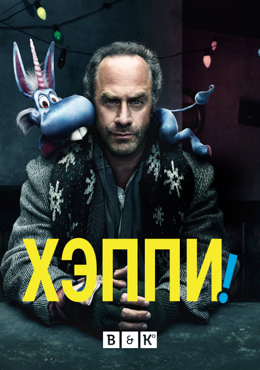 Хэппи / Happy / Сезон 01, Серия 01-08 [WEB-DLRip XviD] (BaibaKo)