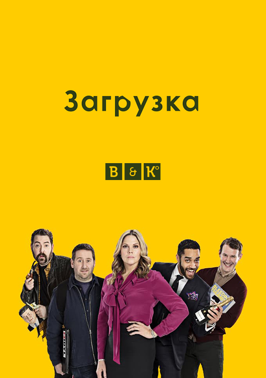 Загрузка 1 сезон 1-4 серия BaibaKo | Loaded