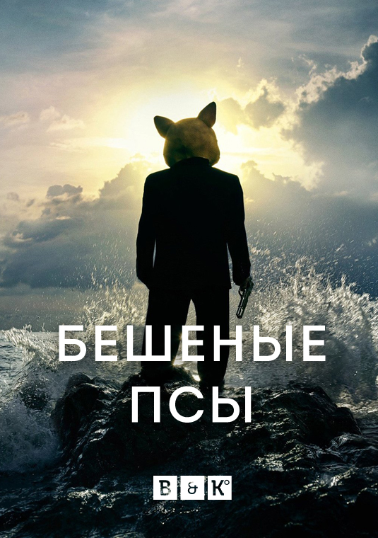 Бешеные псы 1 сезон 1-10 серия BaibaKo | Mad Dogs