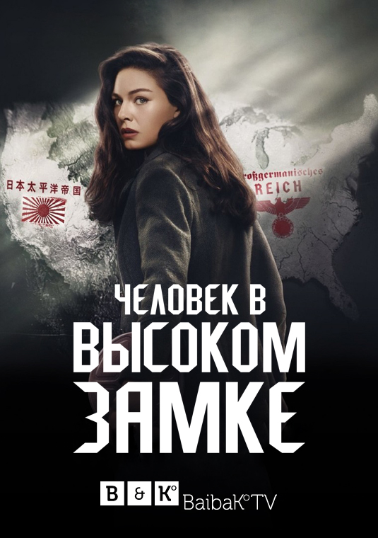 Человек в Высоком замке / The Man In The High Castle / Сезон 01, Серия 03 [HD720p WEBRip] (BaibaKo)