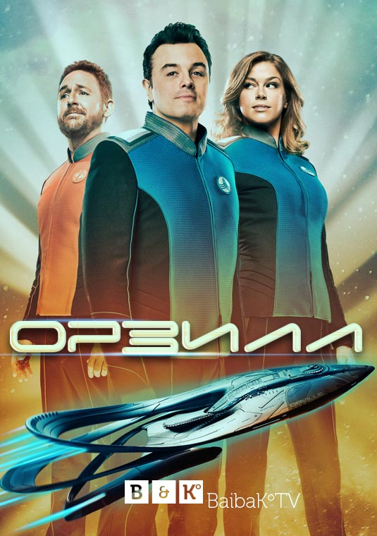 Орвилл 1 сезон 6 серия BaibaKo | The Orville
