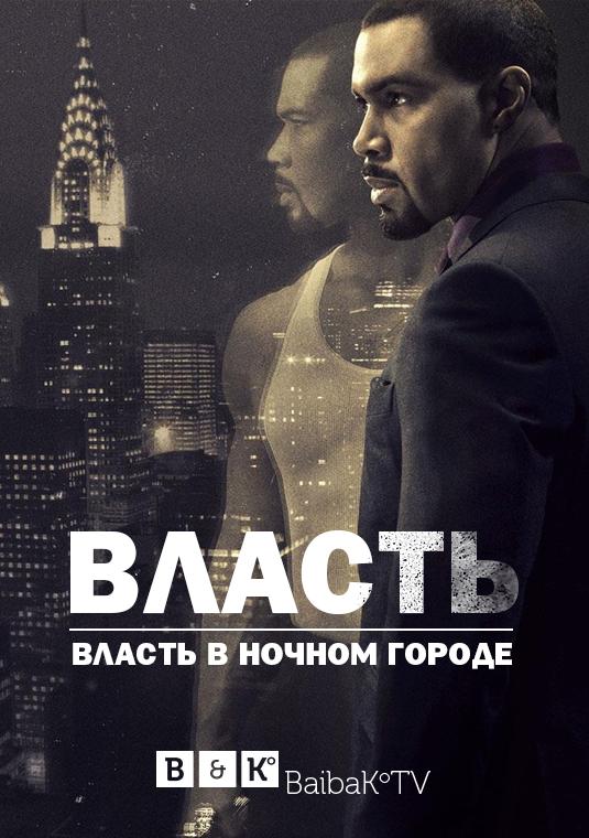 Власть в ночном городе 2-4 сезон 1-5 серия BaibaKo | Power