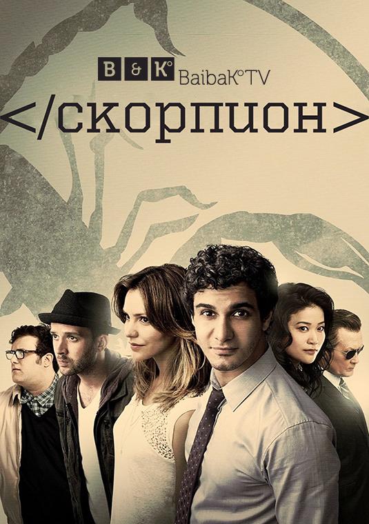 Скорпион 4 сезон 11 серия BaibaKo | Scorpion