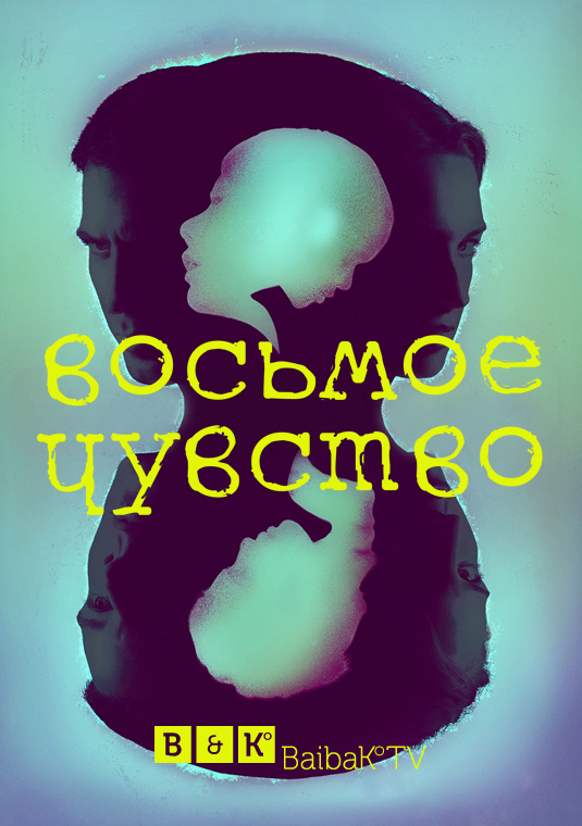 Восьмое чувство / Sense8 / Сезон 02, Серия 01-10 [WEBRip XviD] (BaibaKo)