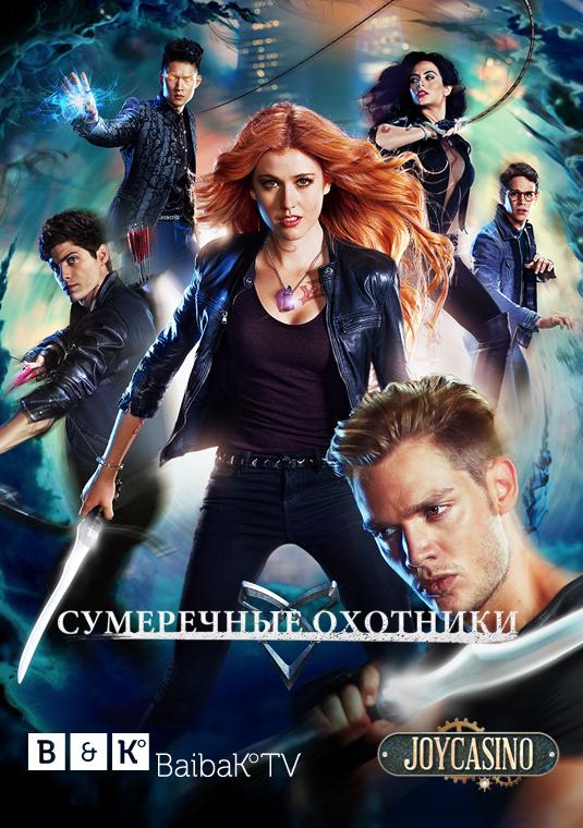 Сумеречные охотники 1 сезон 1-13 серия BaibaKo | Shadowhunters