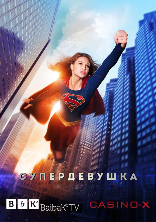 Супергерл / Супердевушка 3 сезон 22 серия Coldfilm