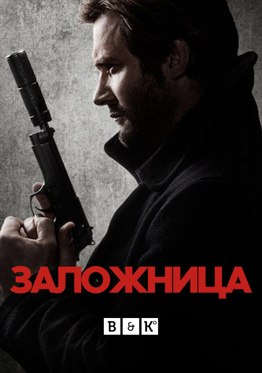 Заложница / Taken / Сезон 01, Серия 10 [WEB-DLRip XviD] (BaibaKo)