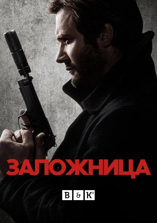 Заложница 2 сезон 16 серия Coldfilm