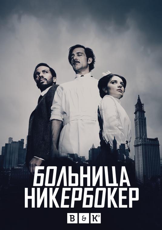 Больница Никербокер 1-2 сезон 1-10 серия BaibaKo | The Knick