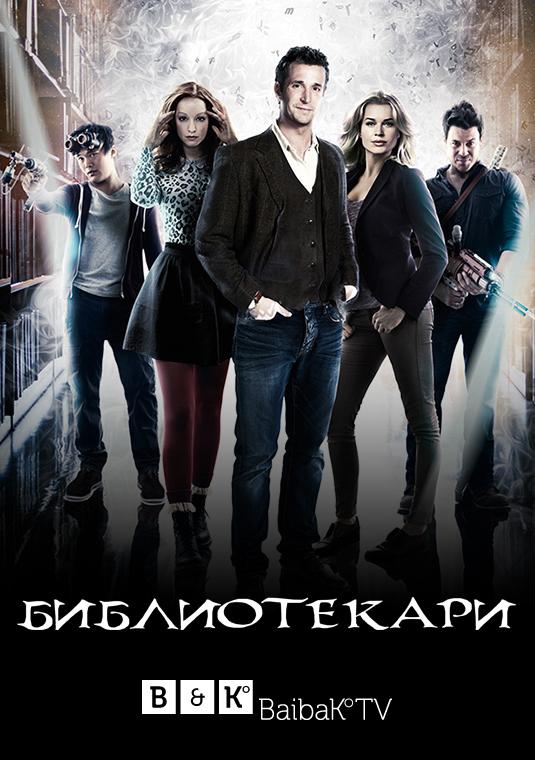 Библиотекари 1-3 сезон 1-7 серия BaibaKo | The Librarians