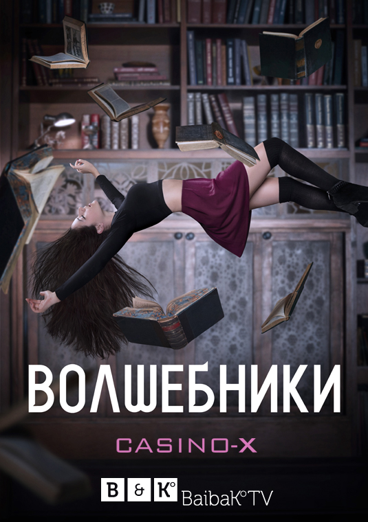 Волшебники 3 сезон 10 серия BaibaKo
