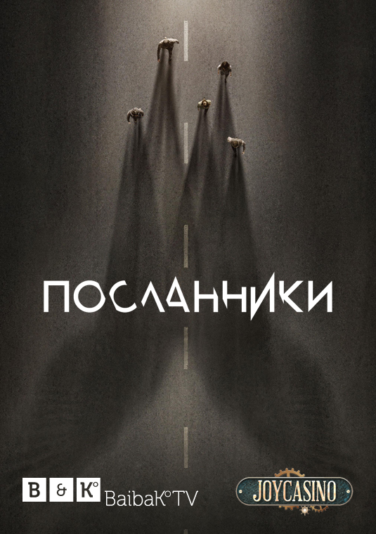Посланники 1 сезон 1-13 серия BaibaKo | The Messengers