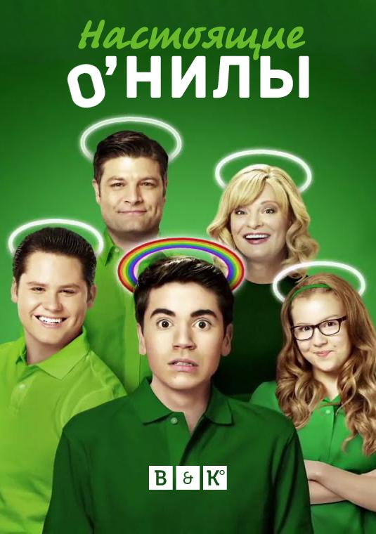 Настоящие О'Нилы 1-2 сезон 1-16 серия BaibaKo | The Real O'Neals