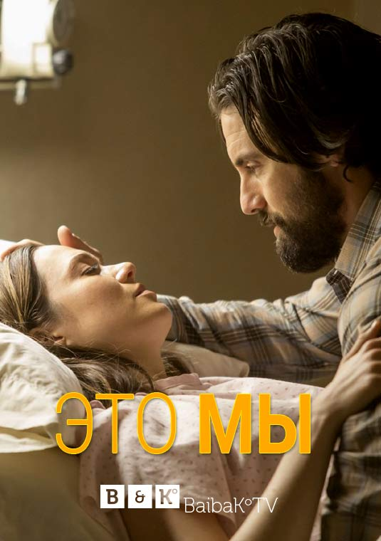 Это мы 2 сезон 6 серия BaibaKo | This Is Us
