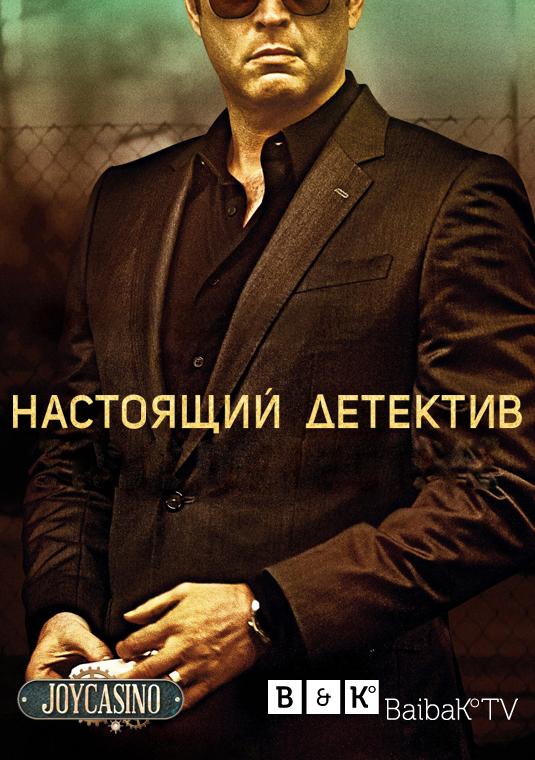 Настоящий детектив 3 сезон 2 серия Amedia