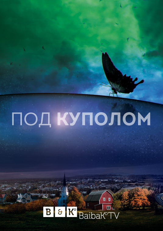 Под куполом 1-3 сезон 1-13 серия BaibaKo | Under the Dome