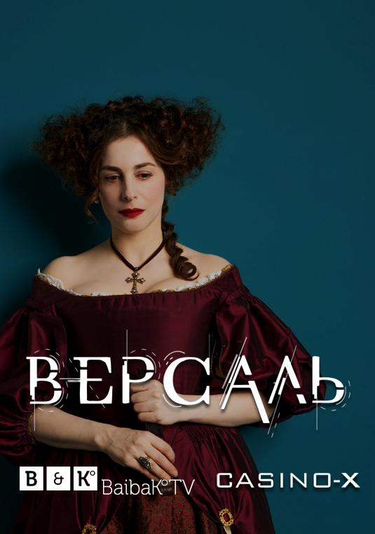 Версаль 1-2 сезон 1-3 серия BaibaKo | Versailles
