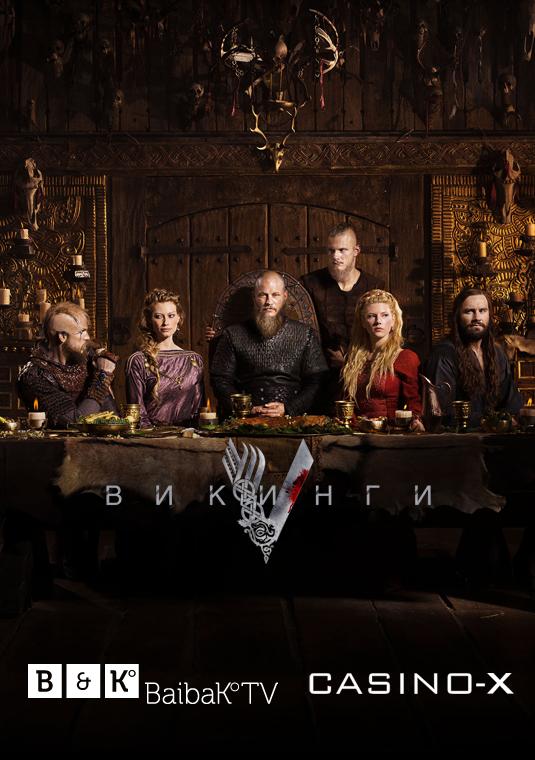 Викинги 1-4 сезон 1-20 серия BaibaKo | Vikings