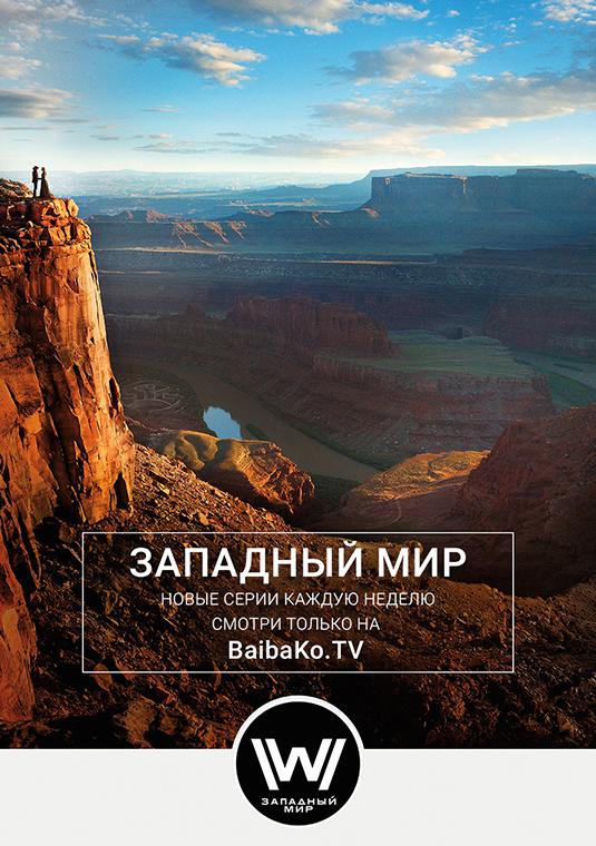 Западный мир / Westworld / Сезон 01, Серия 10 [WEBRip XviD] (BaibaKo)