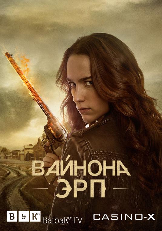 Вайнона Эрп 1 сезон 1-13 серия BaibaKo | Wynonna Earp