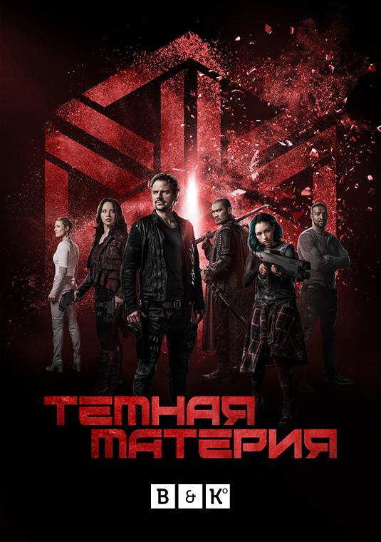 Темная материя 1-3 сезон 1-8 серия BaibaKo | Dark Matter
